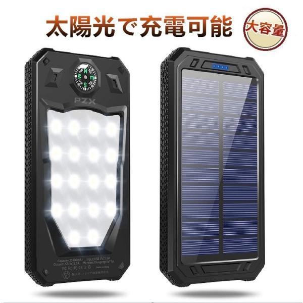 モバイルバッテリー20800mAh大容量LEDライト付きソーラー充電器急速充電二台同時充電ソーラーチャージャーPSE認証済(P1