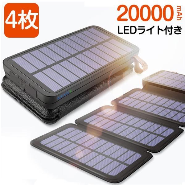 モバイルバッテリー20000mAhソーラー充電器4枚ソーラーパネル付き大容量qiワイヤレス充電携帯充電器急速充電ソーラーチャージ