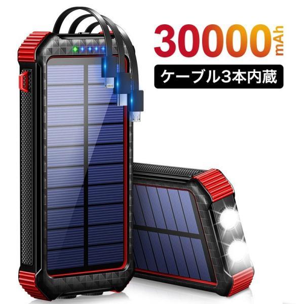 「12%オフクーポン」母の日モバイルバッテリー30000mAh超大容量ソーラー充電器4台同時充電 PSE認証済急速充電停電防災グ