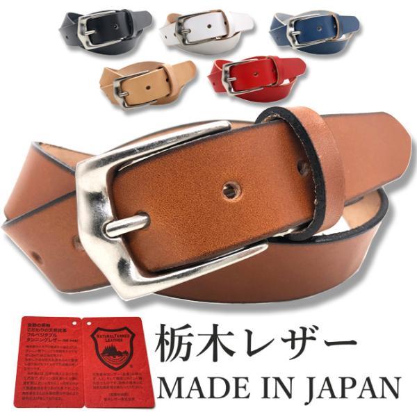 ベルト栃木レザーベルトメンズビジネス本革6カラーヌメ革牛革国産日本製無地カジュアル30mm