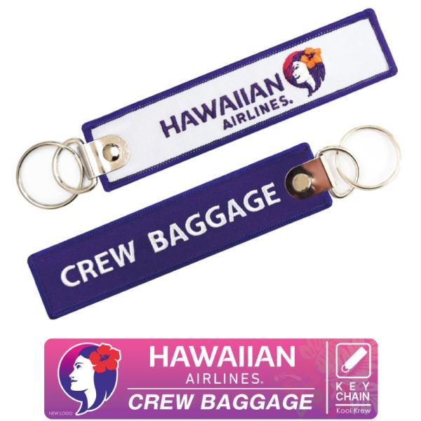 Kool Krew クールクルー キーチェーン NEW LOGO ハワイアン航空 Hawaiian HA HAL Airlines CREW BAGGAGE 航空グッズ goods