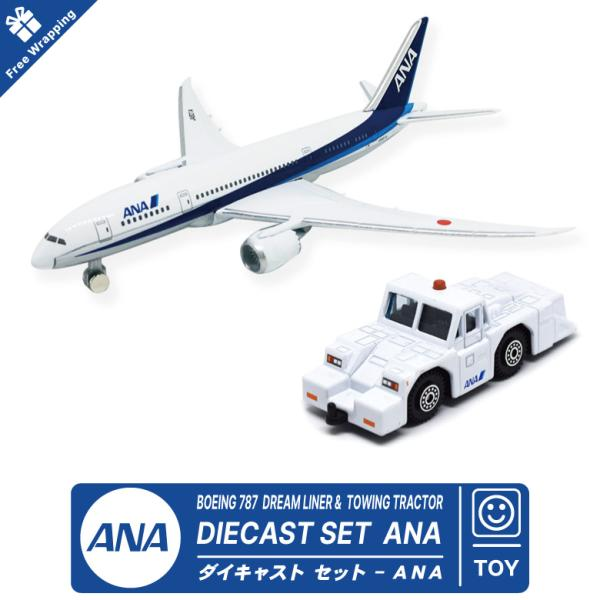 ラッピングダイキャストセットANA飛行機BOEING787トーイングトラクターセット全日空おもちゃミニカーTOY誕生日クリスマス