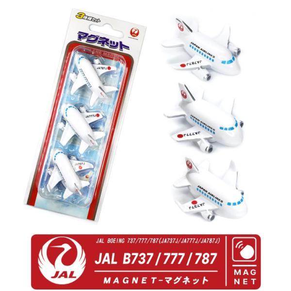 飛行機 マグネット セット シリーズ JAL 日本航空 Japan Airlines BOEING 737 777 787 ボーイング エアライン 航空 goods アイテム 磁石