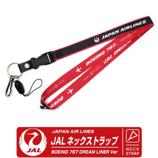 日本航空 Japan Air Airlines  JAL LOGO BOEING 787 DREAM LINER ネックストラップ ランヤード エアライン 飛行機 航空 グッズ goods