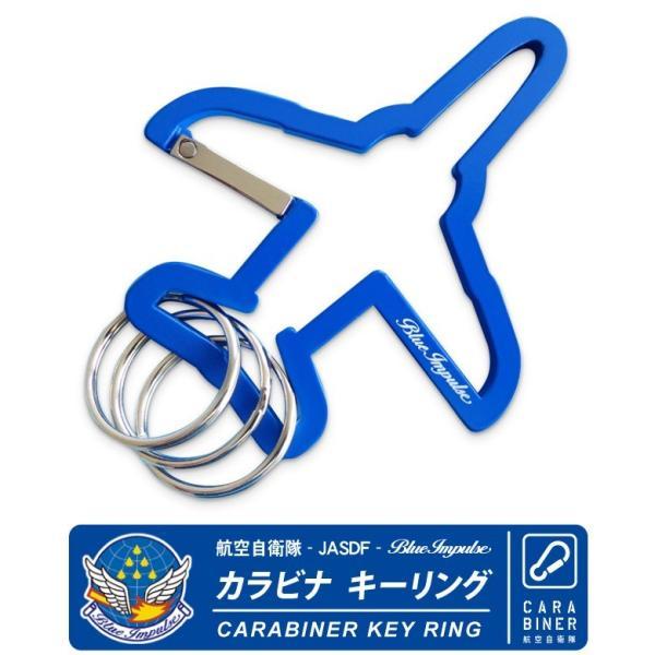 ブルーインパルスBlueImpulseT-4飛行機型カラビナキーリングCARABINERKEYRINGキーチェーンキーホルダーア