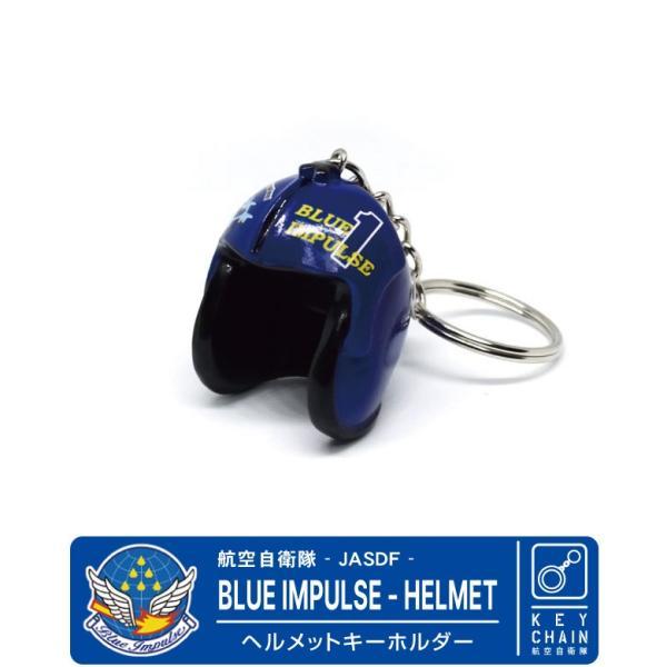 航空自衛隊ブルーインパルスヘルメットキーチェーンキーホルダーBlueImpulsePilotHelmetKeychainKeyh