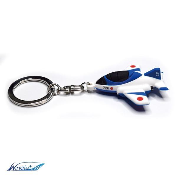 航空自衛隊 ブルーインパルス T-4 立体 ラバー キーホルダー キーチェーン JASDF BLUE IMPULSE T-4 JASDF グッズ goods 自衛隊 ミリタリー アイテム 送料無料|winglet|04