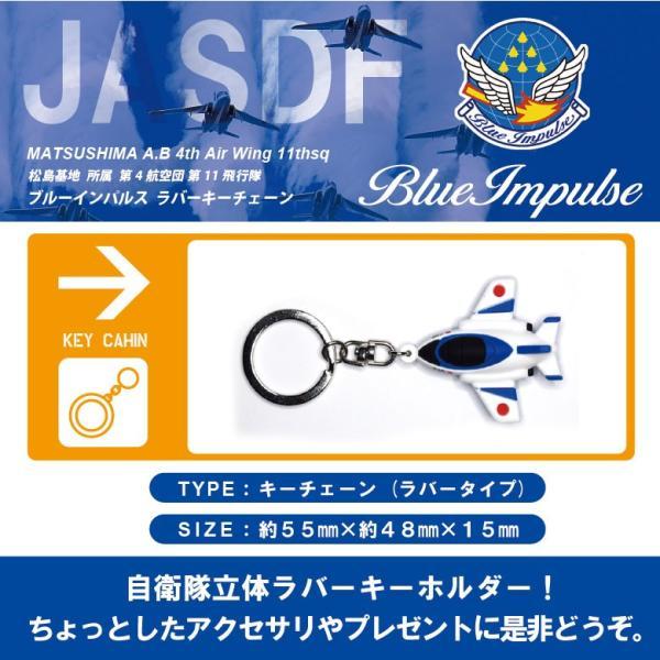 航空自衛隊 ブルーインパルス T-4 立体 ラバー キーホルダー キーチェーン JASDF BLUE IMPULSE T-4 JASDF グッズ goods 自衛隊 ミリタリー アイテム 送料無料|winglet|05