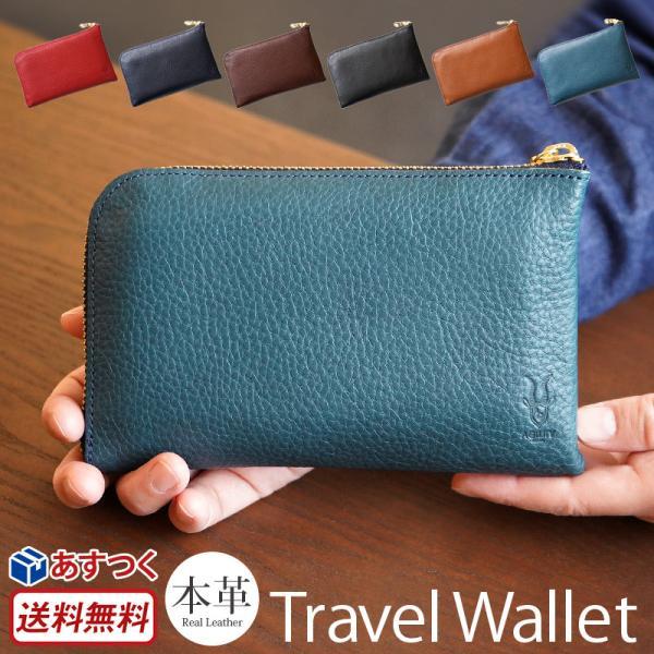 トラベルウォレット 長財布 メンズ 本革 AGILITY ボヤージュ 日本製 アリゾナレザー 革 財布 パスポートケース バッグ お札入れ カード入れ 男性 女性