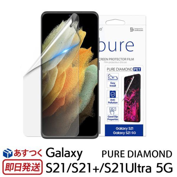 全画面保護フィルム PURE DIAMOND for Galaxy S21/S21+/S21Ultra  5G 液晶保護フィルム SCG09 SC51B SCG10 SC52B カバー ギャラクシー S21 プラス ウルトラ