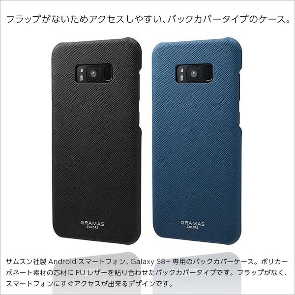 Galaxy S8+ カバー レザー GRAMAS Shell Leather Case GalaxyS8+|winglide|02