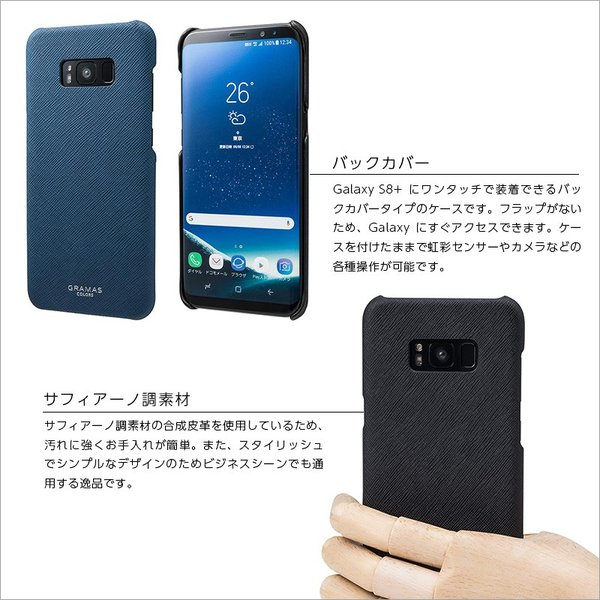 Galaxy S8+ カバー レザー GRAMAS Shell Leather Case GalaxyS8+|winglide|03