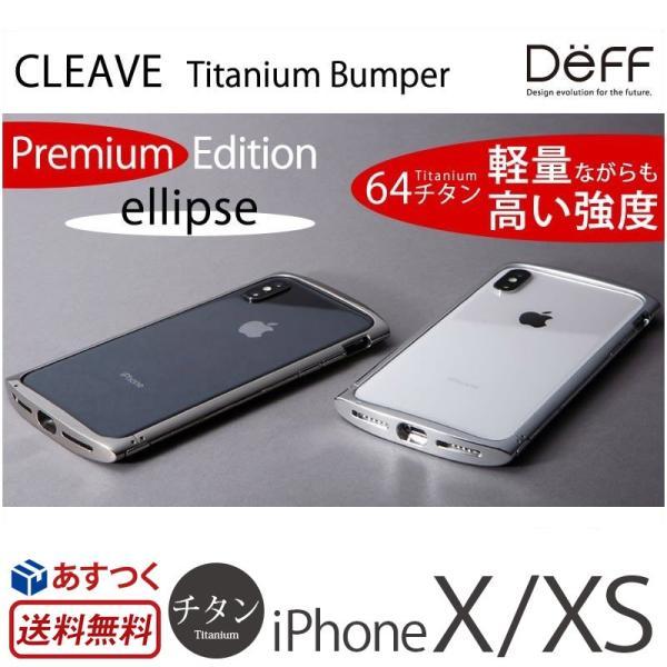 huge discount 5b4fe f92de iPhone XS バンパー チタン/ iPhone X ケース Deff Cleave Titanium Bumper ellipse  Premium アルミバンパー アイフォン iPhone 10 ...