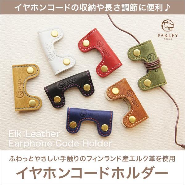 『全7色』 本革 フィンランドエルク レザー 『PARLEY エルク革 イヤホンコードホルダー FE-26』 イヤホン ケーブル コードリール コードクリップ 日本製 鹿革