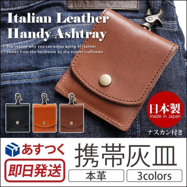 携帯灰皿 革 おしゃれ LOCAL WORKS イタリアンレザー セコイア 携帯灰皿 アッシュトレイ アッシュケース 本革 灰皿 日本製 メンズ レディース case