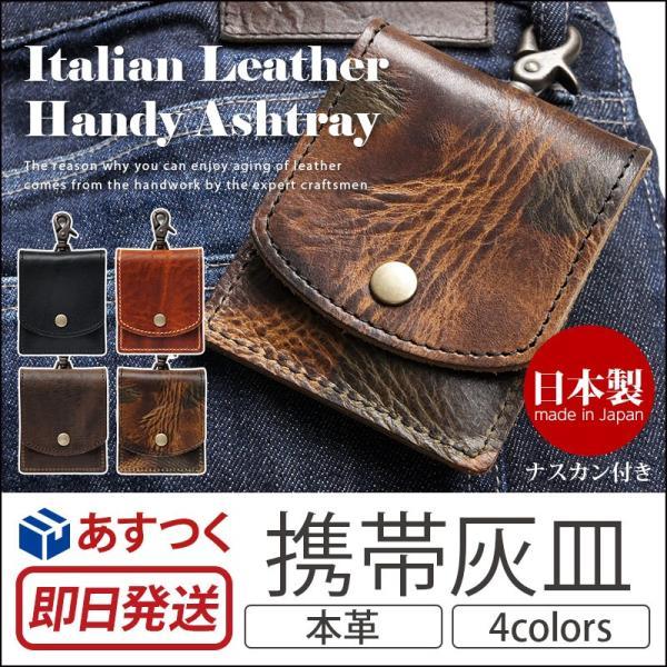 携帯灰皿 革 おしゃれ LOCAL WORKS イタリアンレザー ART VINTAGE 携帯灰皿 アッシュトレイ アッシュケース 本革 灰皿 日本製 メンズ レディース case