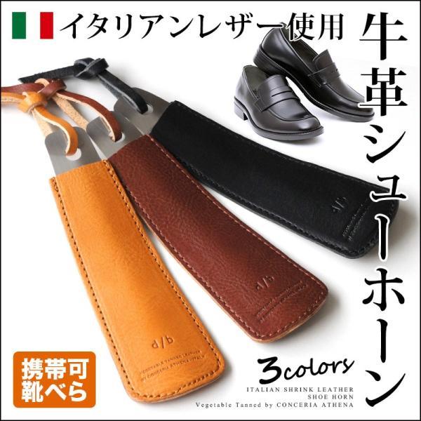 靴べら 携帯 本革 DUCT 牛革 シューホーン SVV-715 靴ベラ