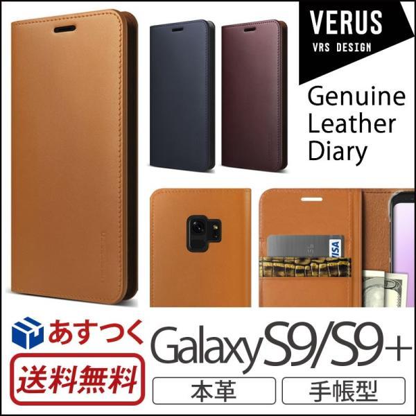 9388e537ef Galaxy S9 ケース 手帳型 / Galaxy S9+ ギャラクシーS9 プラス カバー 本革 VERUS Genuine ...