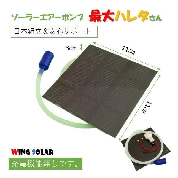 電池不要よく動く薄型大シンプルソーラーエアーポンプ透明カバー付