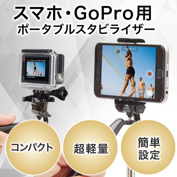 スマホ GoPro (コンパクト カメラ )用 コンパクトスタビライザー 軽量・コンパクト・簡単設定 Smoovie PLUS