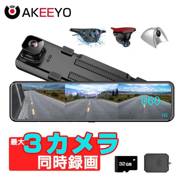 AKEEYOドライブレコーダーミラー型前後カメラ超広角12インチSONYセンサーSTARVIS1080PタッチパネルHDR200