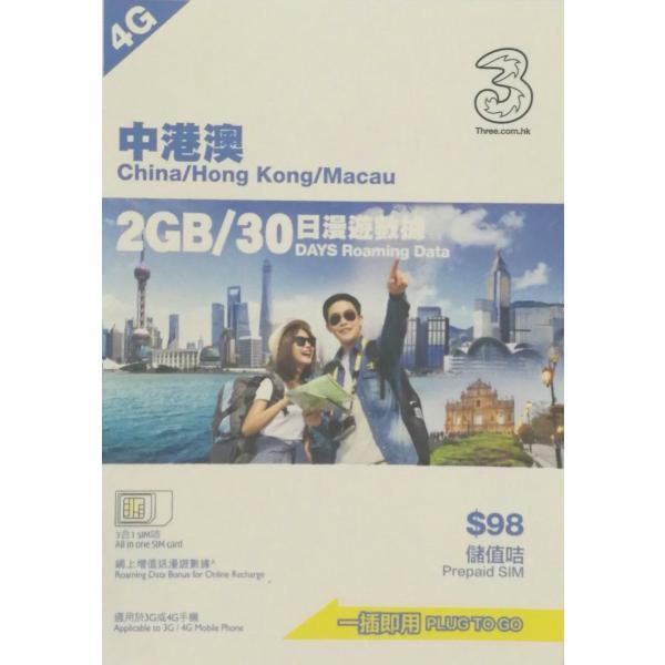 Three  中国・香港・澳門 プリペイドSIMカード 30日間 4G/3Gデータ通信2GB|wise-sim-thai