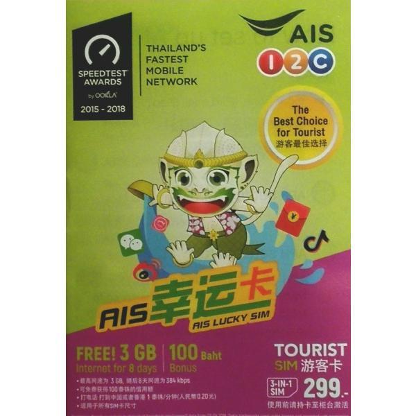 AIS タイ プリペイド SIM 8日間データ通信無制限 100分無料通話料つき|wise-sim-thai