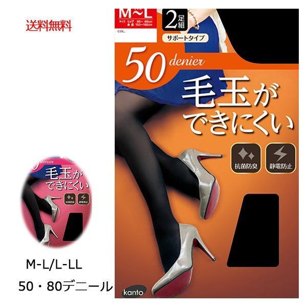 2足組タイツ毛玉ができにくい黒タイツサポートタイプ暖かい80デニール50デニールM-LサイズL-LLサイズあったかストッキング