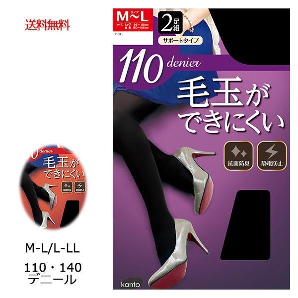 2足組タイツ毛玉ができにくい黒タイツサポートタイプ暖かい140デニール110デニールM-LサイズL-LLサイズあったかストッキン