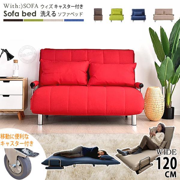 ソファ ソファベッド 洗えるソファー幅120cmキャスター付き セミダブル カバーリング  安いコンパクトソファー2人掛け 折りたたみ おしゃれ 開梱設置無料|with-sofa