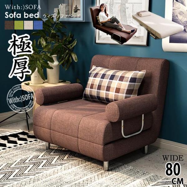 ソファーベッド洗えるソファーソファベッド1人掛けsofaシングル折りたたみコンパクトソファカバーリングリクライニング幅80cm