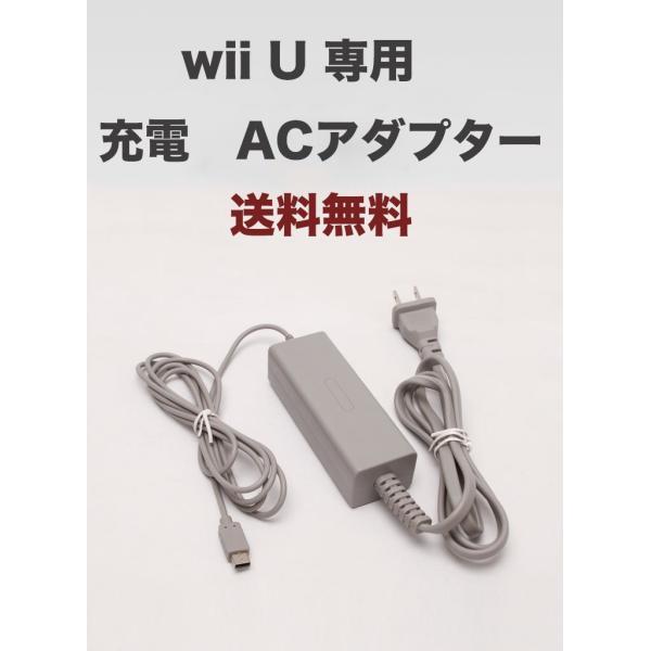 wii u 充電 Wii U 専用 充電器 ニンテンドー充電器 充電 ACアダプター互換品 wii u 充電器  withbambistore2