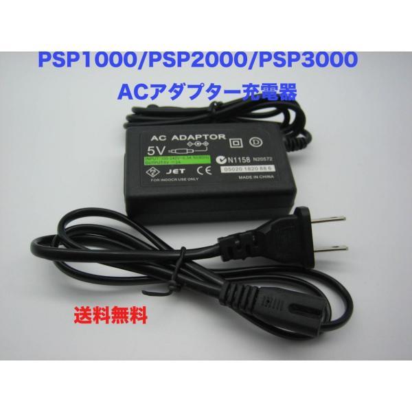PSP 充電器 ACアダプター プレイステーション PSP-1000 PSP-2000 PSP-3000対応アクセサリ充電器 ACアダプター withbambistore
