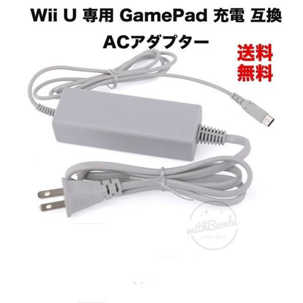 wii 充電 Nintendoニンテンドー Wii U 専用 GamePad ゲームパッド 充電 ACアダプター互換品 wii u 充電器|withbambistore