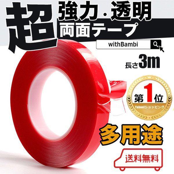 強力 両面テープ 透明 ドアバイザー 強力両面テープ クリア DIY 6mm 8mm テープ 車用テープの画像