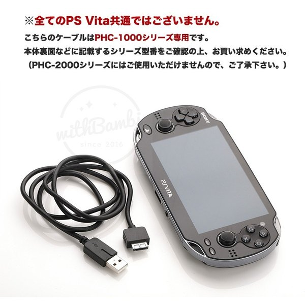 PSVita 充電ケーブル PlayStation Vita USB充電ケーブル ソニー SONY PlayStation(R) Vita PS Vita withbambistore 02