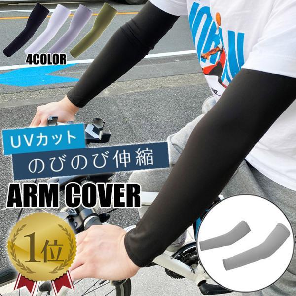 アームカバー夏UVカットレディースロングゴルフウエアuv手袋おしゃれメンズ男女兼用紫外線対策日焼け防止手袋UVケアグッズ