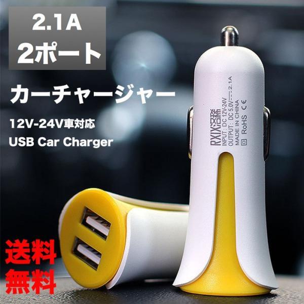 カーチャージャー シガーソケット USB 車載 車 充電器 スマホ スマートフォン タブレット 12V-24V対応 iphone Android アンドロイド アイフォン withbambistore