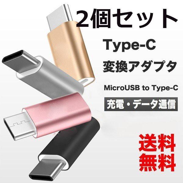 2個セット usb type c タイプC 変換アダプタ  microUSB to Type C xperia x  変換コネクタ マイクロUSBをTypeC  macbook充電 Xperia XZs   Xperia XZ|withbambistore