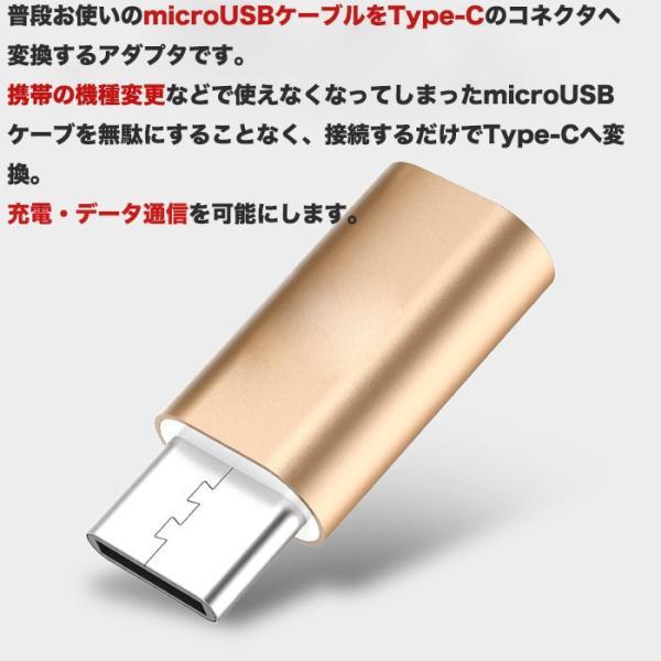 2個セット usb type c タイプC 変換アダプタ  microUSB to Type C xperia x  変換コネクタ マイクロUSBをTypeC  macbook充電 Xperia XZs   Xperia XZ|withbambistore|05