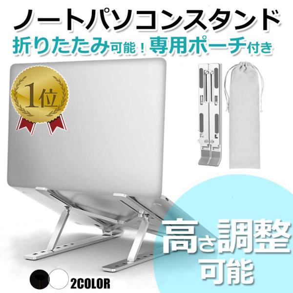 ノートパソコンスタンド折りたたみ台机上タブレット角度調節 冷却放熱スタンド持ち運び高さ調節角度調整肩こりPCスタンドタブレット