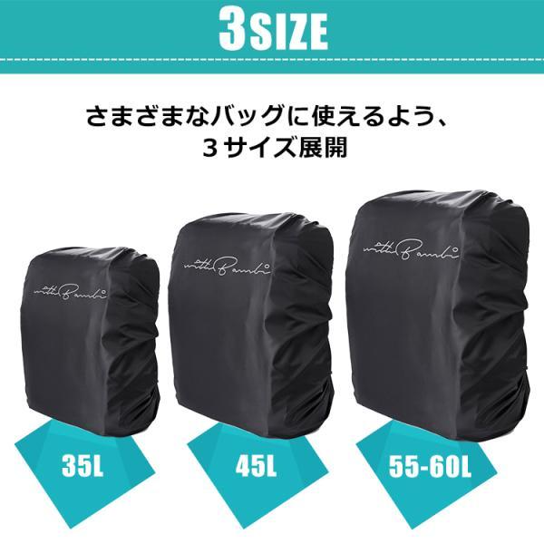 レインカバー 梅雨対策 リュックカバー ザックカバー 防水 バックパック 大きいサイズ  雨具 バッグカバー リュックバックカバー 通勤 通学 自転車|withbambistore|10