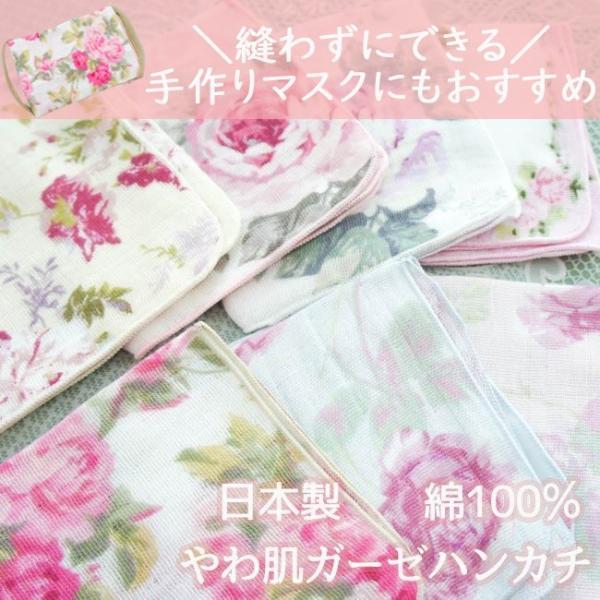 やわ肌ガーゼ ハンカチ ルーシー ローラ アンジェラ マリー カルシア  日本製 26×26cm ロマンチック 姫系 薔薇柄 花柄 綿100% ギフト