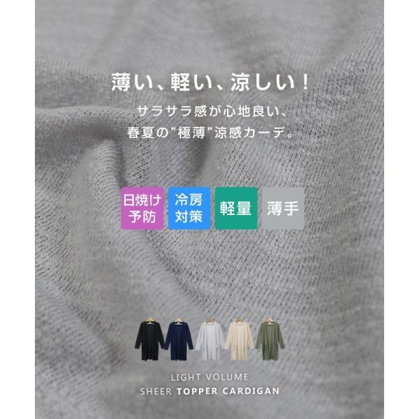 スラブロングトッパーカーディガン レディース 薄手 羽織り UV対策 全6色 M・L|withyou17|03