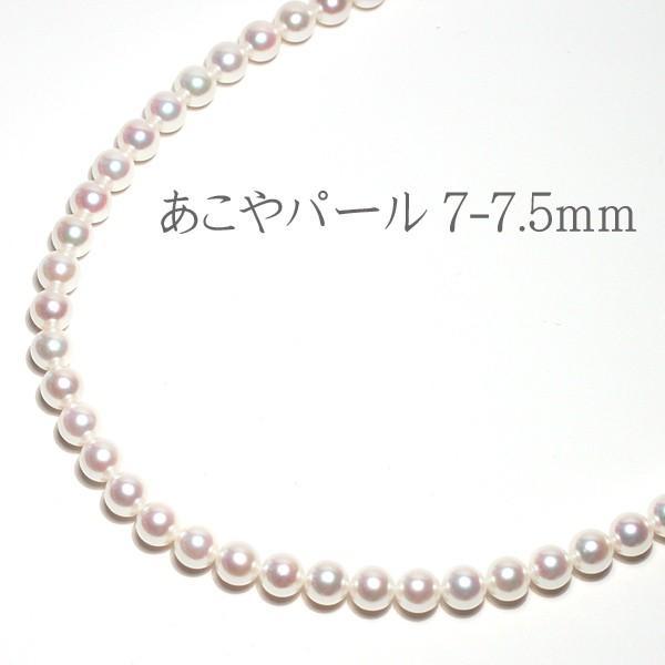 パールネックレス アコヤ真珠7-7.5mmネックレス留め金具込52cmSV|wizem