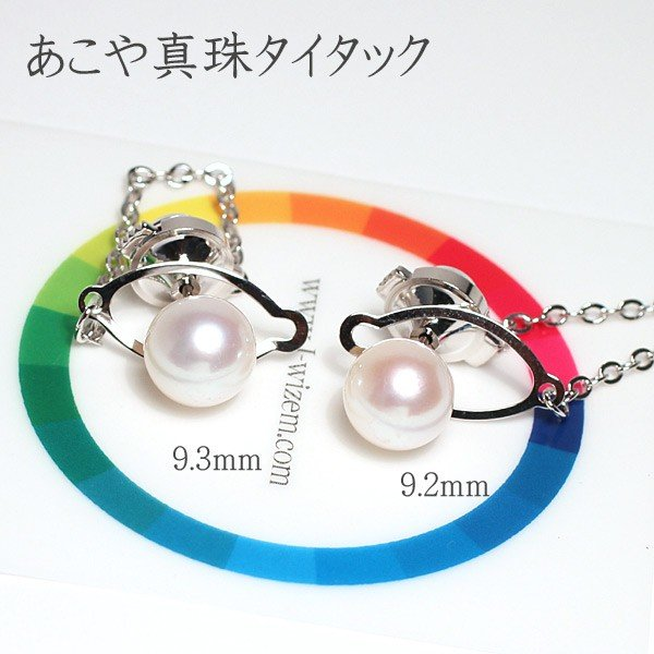 アコヤ真珠9.1mmタイタック プラチナ製pt900タック針 冠婚葬祭 誕生石6月 ギフトラッピング|wizem|05