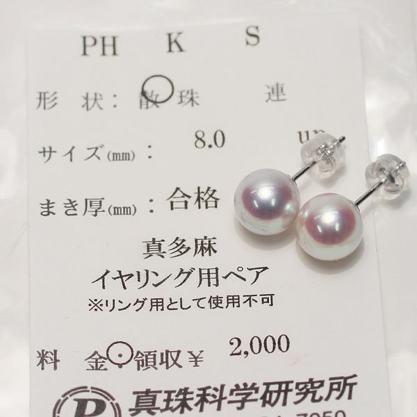 真多麻まだまソーティング付パールピアス8.3mmアコヤ真珠プラチナpt900スタッドピアス|wizem|03