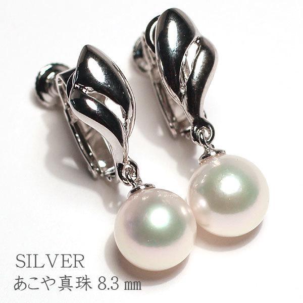 パールイヤリングあこや真珠直径8mmSILVERネジバネ式イヤリング正面からみた全長約24.5mm|wizem