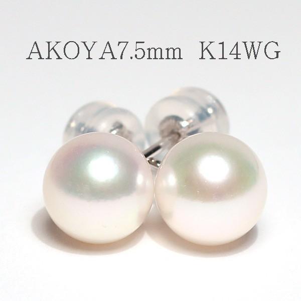 パールピアスアコヤ真珠7.5mmホワイ系色K14WGホワイトゴールド製スタッドピアス |wizem