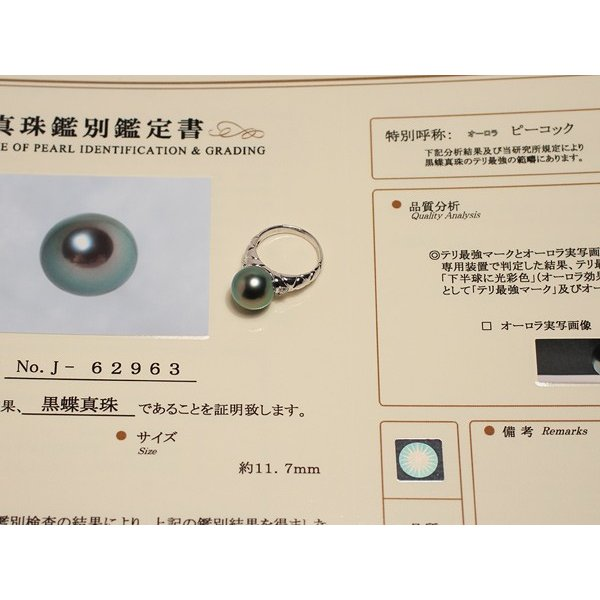 ブラックパールリング 黒蝶真珠11.7mmプラチナダイヤ指輪オーロラピーコック鑑別書付属サイズ13高機能ケースパールキーパー入り|wizem|06